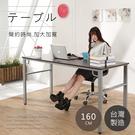 台灣製 現代簡約防潑水大辦公桌 電腦桌 工作桌 書桌 桌子 家美