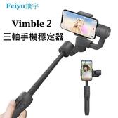 飛宇 Feiyu Vimble 2S 三軸手持穩定器 可延伸自拍桿 送三腳架 公司貨保固一年 (一次付清)