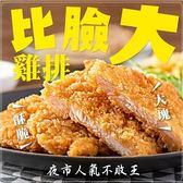 【海肉管家-全省免運】酥炸巨無霸香雞排X10包組(250g±10%/包 每包1片)