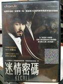 挖寶二手片-Y28-027-正版DVD-韓片【迷情密碼】-車勝原 宋允兒