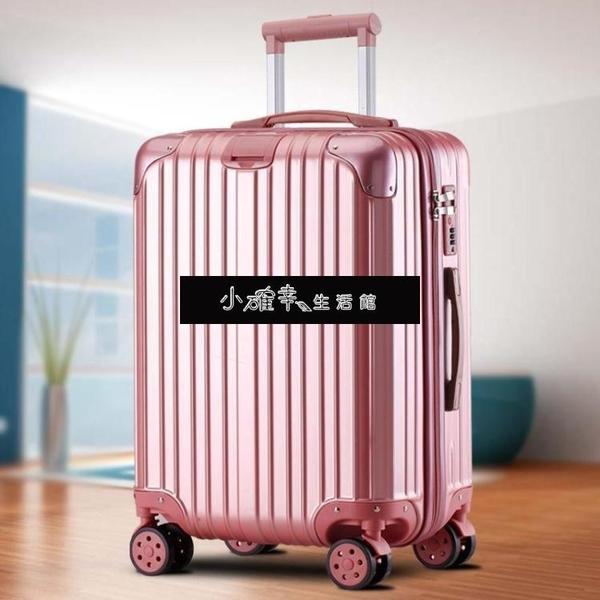拉桿箱行李箱男女學生旅行箱密碼箱登機箱多規格可選 小確幸
