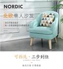 北歐現代簡約單人沙發椅臥室小戶型陽臺懶人沙發可拆洗客廳電腦椅 小山好物