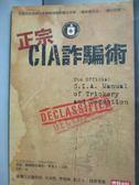 【書寶二手書T1/社會_GOW】正宗CIA詐騙術_基思梅爾頓、羅伯華萊士