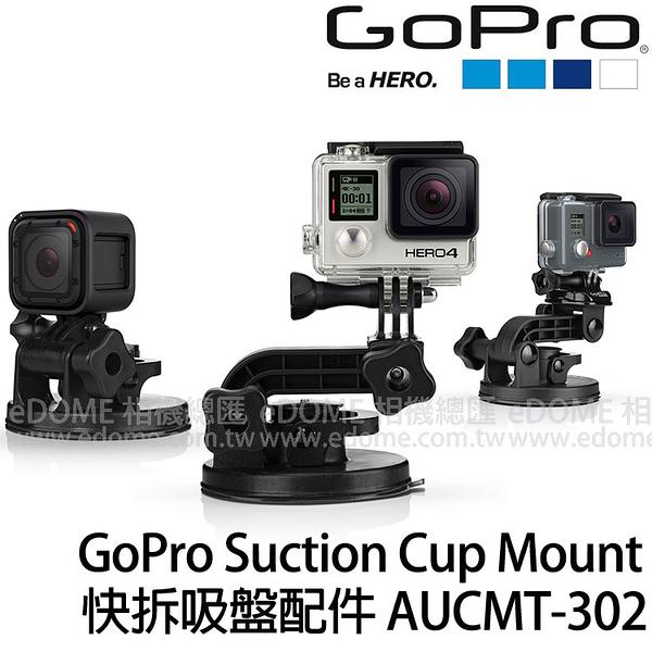 GoPro Suction Cup Mount 快拆吸盤配件 單個 (6期0利率 免運 台閔公司貨) AUCMT-302 適用HERO7 HERO6