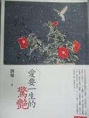 【書寶二手書T1/短篇_HOU】愛要一生的驚艷_劉墉