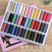 針線盒 39色家用縫衣縫紉線手縫線針線縫紉機線滌綸線手工線拼布線   歐韓流行館