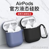 適用于airpods保護套蘋果無線耳機液態硅膠超薄殼二代1藍芽一代套軟全包 樂事館新品