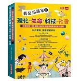 孩子的第一套跨領域主題百科(套書)我是知識家III(理化+生命+科技+社會)