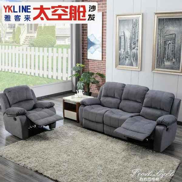 110V-220V全球通用客廳組合頭等太空艙沙發中小戶型雙三人電動多功能沙發椅歐式 果果輕時尚NMS