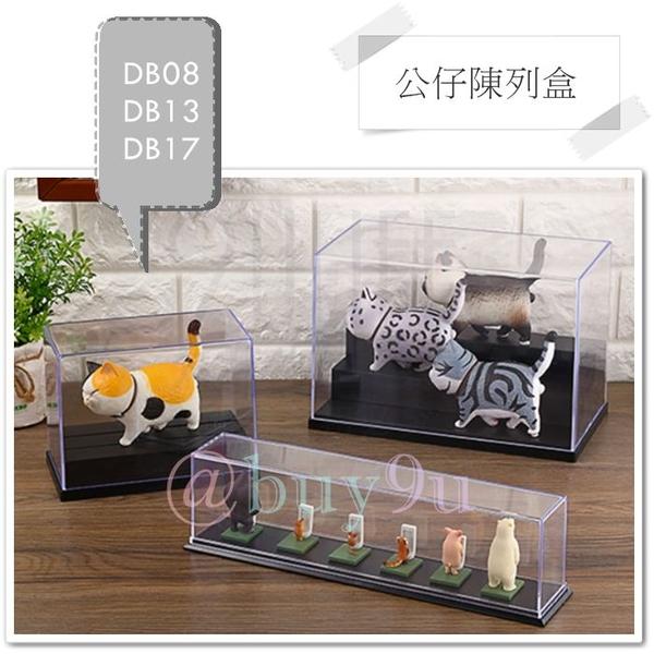 【九元生活百貨】收美+ DB08 8R公仔陳列盒 公仔盒 模型盒 展示盒 攞飾 MIT