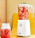 果汁機 家用水果全自動多功能便攜式料理機小型電動嬰兒果汁機 YYJ【快速出貨】