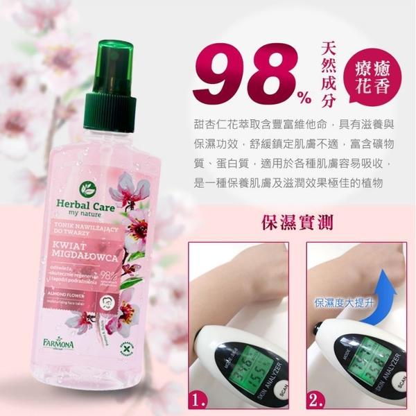 Herbal Care 波蘭植萃 - 臉部補水滋養保濕3入組 (日夜霜+化妝水)