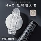 MAX透明增大套-繁花