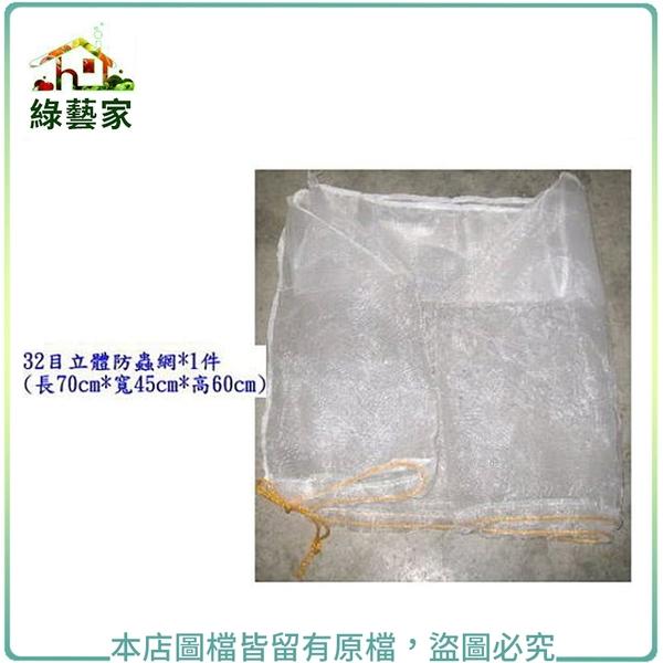 【綠藝家】小型居家網室防蟲網(32目防蟲網)