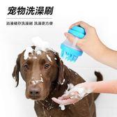 寵物洗腳清潔美容按摩去污多功能硅膠洗澡刷【時尚大衣櫥】