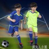 兒童足球服短袖套裝男女光板訓練服小學生球衣夏小孩運動隊服 錢夫人小鋪