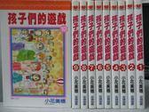 【書寶二手書T1/漫畫書_LAK】孩子們的遊戲_全10集合售_小花美穗_玩偶遊戲