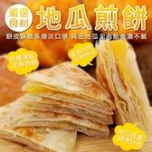 【海肉管家】大同映鮮地瓜煎餅x1包(每包3片110克±10%)