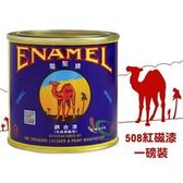 【漆寶】駱駝牌磁漆 508紅磁漆(一磅裝)