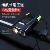 现货出清  自行車燈車前燈騎行裝備配件充電強光手電筒喇叭單車夜騎山地車燈  10-8