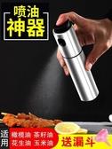油壺 噴油瓶噴霧氣壓式燒烤噴油壺健身廚房食用油噴霧橄欖油噴霧控油壺【快速出貨】