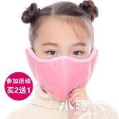 口罩男女兒童小孩小學生專用冬季純棉二合一冬天加厚保暖防寒護耳