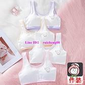 3件裝 女童兒童內衣發育期小背心初中學生少女純棉抹文胸【桃可可服飾】
