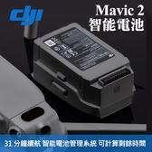 【MAVIC 2 原廠 電池】PRO/ZOOM 空拍 無人機 DJI 大疆 飛行 智能 鋰電池 公司貨 屮S6