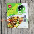 聯夏_東坡肉200g【0216團購會社】4710426240145