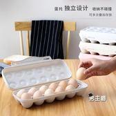 收納盒雞蛋收納盒家用雞蛋盒分格塑料可疊加帶蓋冰箱雞蛋架托雞蛋保鮮盒
