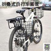 車籃 自行車金屬車筐加粗折疊前車籃山地車單車後貨架車框買菜掛簍籃子 igo宜品居家