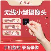 小型無線攝像頭wifi無光夜視家用網絡手機遠程全景監控器高清套裝【快速出貨】