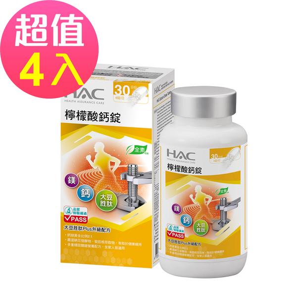 永信HAC 檸檬酸鈣錠x4瓶(120錠/瓶)