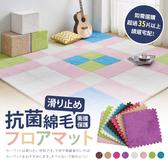 百寶袋【SGS無毒超值35入】絨毛巧拼 絨面巧拼 中長絨毛 拼接地毯 組合地毯 毛絨巧拼 拼接地板