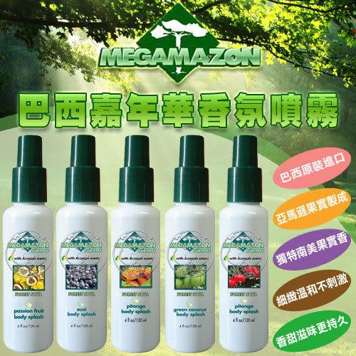 【 zoo寵物商城 】MEGAMAZON《巴西嘉年華系列》健康│按摩│修護香氛噴霧 120ml/瓶