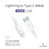 MFI認證! USB-C Lightning iPhone 11 充電線 傳輸線 Type-C PD Pro Max i11 iX i8 iPad 『無名』 P10124