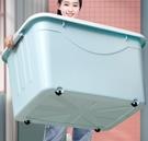 收納箱 加厚特大號收納箱塑料家用衣服儲物搬家整理箱周轉箱收納盒TW【快速出貨八折鉅惠】