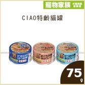 寵物家族- CIAO特齡貓罐75g*24入-各口味可選