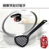 『義廚寶』IHL聰明鍋蓋_29cm+義大利耐熱膠鏟