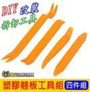 【塑膠翹板-四件組】DIY工具 汽車飾板 拆卸工具 拆裝 板手 音響工具 拆大燈 燈殼 內裝 改裝 翹板