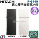【新莊信源】443公升【HITACHI 日立】雙門電冰箱 (琉璃面板) RG449 / R-G449