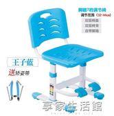 小學生學習椅子可升降寫字椅靠背椅坐姿矯正椅書桌椅防兒童椅-享家生活館 IGO