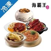 海霸王富貴開運年菜組/套【愛買冷凍】