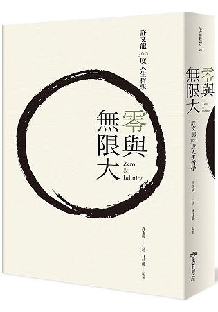 零與無限大:許文龍360度人生哲學