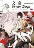 文豪Stray Dogs(8)