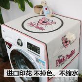 滾筒洗衣機罩冰箱蓋布防塵防曬罩防水蓋巾微波爐北歐風床頭櫃棉麻 名購居家