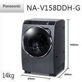 【24期0利率+基本安裝+舊機回收】國際牌 NA-V158DDH 變頻14KG 滾筒洗脫烘 洗衣機 公司貨