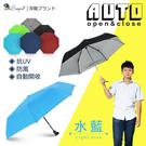 【JoAnne就愛你】雙龍牌銀膠素色自動傘防風抗uv晴雨傘折傘-酒紅深藍綠灰水藍B0039