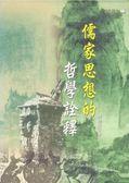 (二手書)儒家思想的哲學詮釋