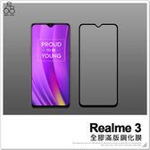 Realme 3 銳爾覓 全膠 滿版 9H鋼化 玻璃貼 手機 保貼 滿膠 鋼膜 玻璃膜 鋼化玻璃 螢幕保護貼